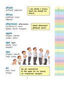 Англо-русский русско-английский словарь для младших школьников — фото, картинка — 5