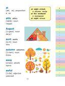 Англо-русский русско-английский словарь для младших школьников — фото, картинка — 9