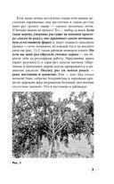 Правильная обрезка. Как сформировать крону плодовых деревьев без насилия над природой — фото, картинка — 7