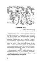 Правильная обрезка. Как сформировать крону плодовых деревьев без насилия над природой — фото, картинка — 8
