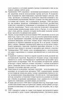 Глава 1 стр.3