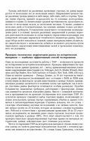Глава 1 стр.5