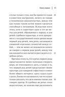 Риторика (м) — фото, картинка — 12