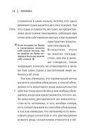 Риторика (м) — фото, картинка — 13