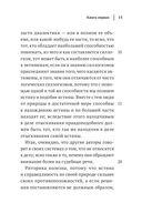 Риторика (м) — фото, картинка — 14