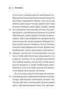Риторика (м) — фото, картинка — 15