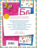 Первая книга для чтения с крупными буквами и наклейками — фото, картинка — 3