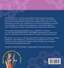 Мандалы по точкам. Аффирмации на счастье, женственность, здоровье и удачу — фото, картинка — 6