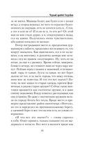 Черный прибой Озерейки — фото, картинка — 11