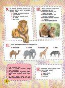 О динозаврах и животных нашей планеты — фото, картинка — 11