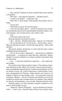 Страсти по Митрофану — фото, картинка — 13