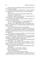 Страсти по Митрофану — фото, картинка — 10