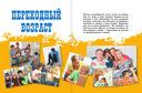 Самая нужная книга для каждого мальчика — фото, картинка — 4