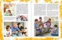 Самая нужная книга для каждого мальчика — фото, картинка — 6