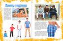 Самая нужная книга для каждого мальчика — фото, картинка — 8