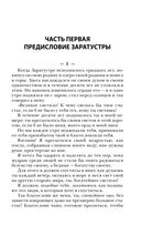 Так говорил Заратустра (м) — фото, картинка — 5