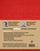 Book Insider (красный) — фото, картинка — 15