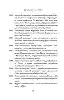 Думай как Билл Гейтс — фото, картинка — 14