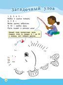 Курс занимательных заданий. Для детей 5-6 лет — фото, картинка — 12
