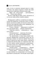 Щит царя Леонида — фото, картинка — 12