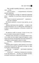 Щит царя Леонида — фото, картинка — 15