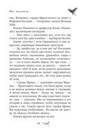 Мефодий Буслаев. Маг полуночи — фото, картинка — 6