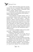 Мефодий Буслаев. Маг полуночи — фото, картинка — 7