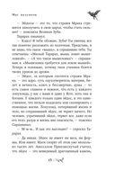 Мефодий Буслаев. Маг полуночи — фото, картинка — 8