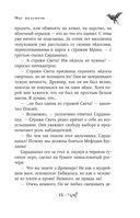 Мефодий Буслаев. Маг полуночи — фото, картинка — 10