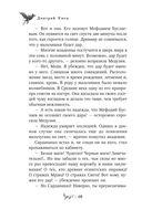 Мефодий Буслаев. Маг полуночи — фото, картинка — 5