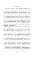 Евгений Евтушенко. Собрание сочинений. Том 1 — фото, картинка — 10