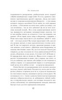 Евгений Евтушенко. Собрание сочинений. Том 1 — фото, картинка — 11