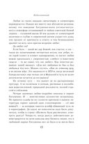 Евгений Евтушенко. Собрание сочинений. Том 1 — фото, картинка — 12
