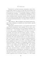 Евгений Евтушенко. Собрание сочинений. Том 1 — фото, картинка — 5