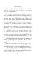 Евгений Евтушенко. Собрание сочинений. Том 1 — фото, картинка — 6