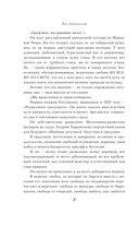 Евгений Евтушенко. Собрание сочинений. Том 1 — фото, картинка — 7