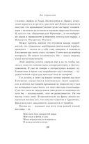 Евгений Евтушенко. Собрание сочинений. Том 1 — фото, картинка — 9