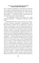 Пропуск с красной печатью — фото, картинка — 10