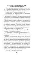 Пропуск с красной печатью — фото, картинка — 12