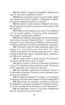 2500 задач по математике. 1-4 классы — фото, картинка — 10