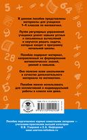 2500 задач по математике. 1-4 классы — фото, картинка — 16