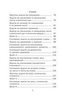 2500 задач по математике. 1-4 классы — фото, картинка — 4
