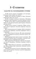 2500 задач по математике. 1-4 классы — фото, картинка — 7