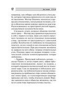Академия воровского дозора (м) — фото, картинка — 11