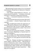 Академия воровского дозора (м) — фото, картинка — 12