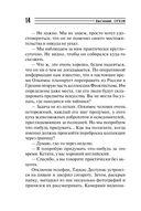 Академия воровского дозора (м) — фото, картинка — 13