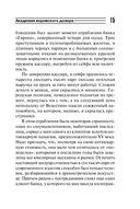 Академия воровского дозора (м) — фото, картинка — 14