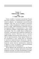 Академия воровского дозора (м) — фото, картинка — 4