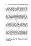 Академия воровского дозора (м) — фото, картинка — 5