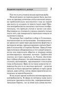 Академия воровского дозора (м) — фото, картинка — 6